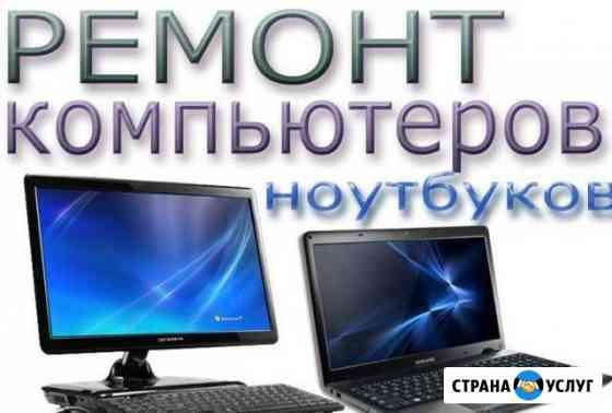 Ремонт Компьютеров Ноутбуков 24 часа Богородицк