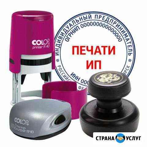 Печати штампы факсимиле Уфа