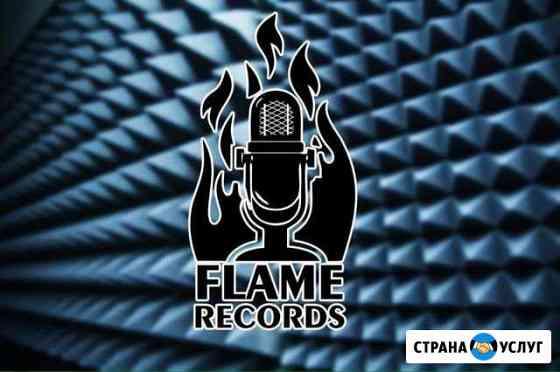 Студия звукозаписи Flame records Владивосток
