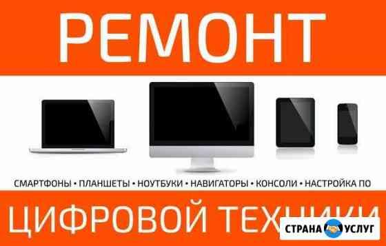 Ремонт телефонов, планшетов, ноутбуков и пк Брянск
