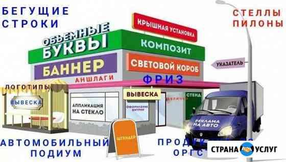 Изготовление наружной рекламы, вывески, объёмные б Оренбург