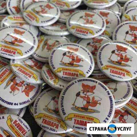 Изготовление значков с вашим изображением Новосибирск
