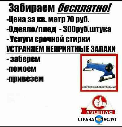 Мойка ковров Ессентуки
