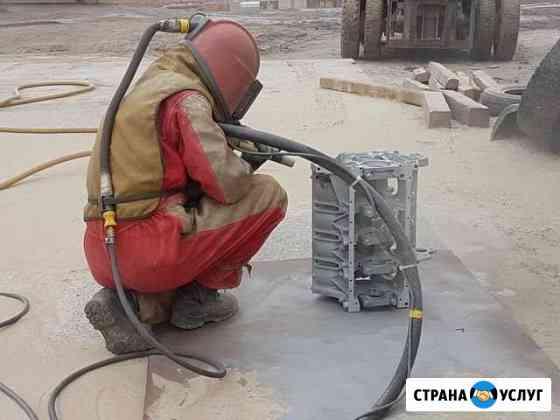 Пескоструйные услуги по очистке металла Иркутск