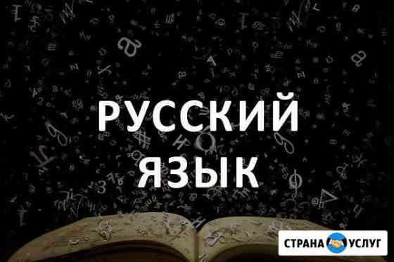 Репетитор по русскому языку к огэ Ярославль