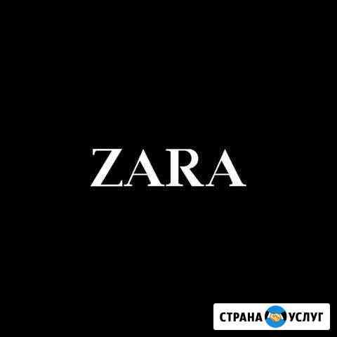 Доставка Zara, Bershka, MAC, Золотое Яблоко, Mango Севастополь