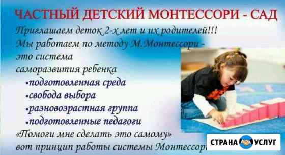 Частный детский сад Абинск
