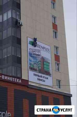 Печать баннера. Вывески Челябинск