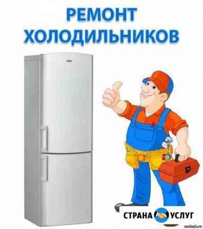 Ремонт холодильников на дому заказчика, покупка б Сыктывкар