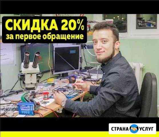 Ремонт Компьютеров Ноутбуков Компьютерный Мастер Калининград