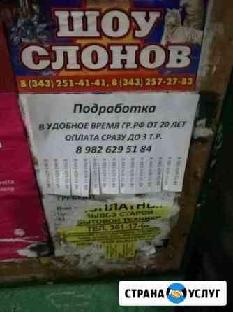 Расклейка объявлений, расклейщик Екатеринбург