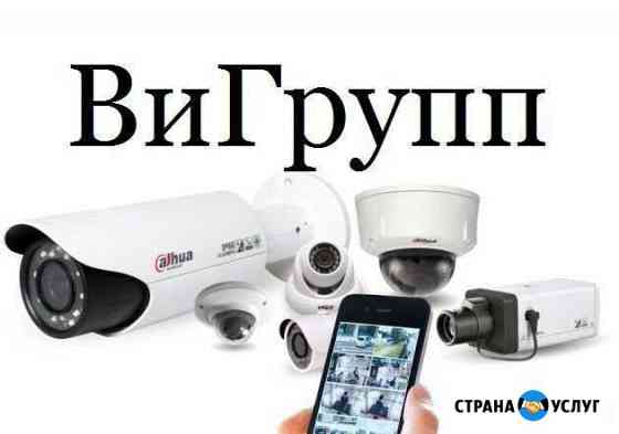 Видеонаблюдение Домофон Сигнализация Ростов-на-Дону