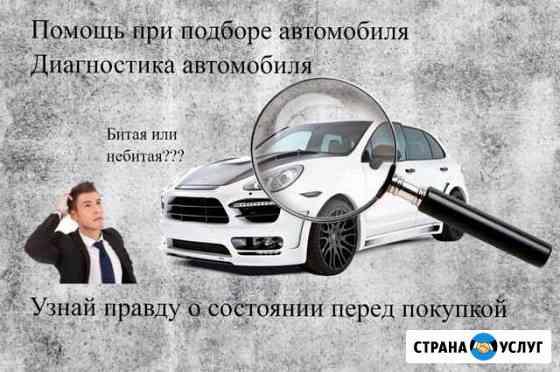 Автоподбор в Сыктывкаре Сыктывкар