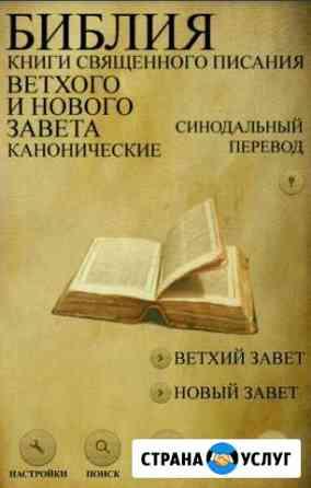 Библейские уроки для взрослых и для детей Смоленск