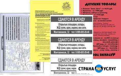 Срочная печать объявлений, раздаточных материалов Краснодар