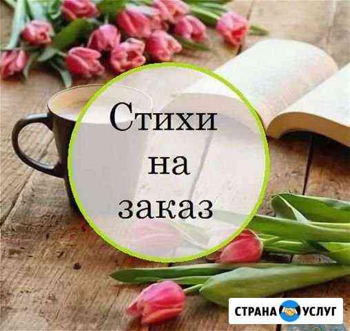 Пишу стихи на заказ Екатеринбург