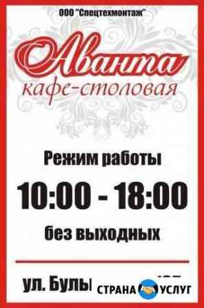 Доставка обедов Омск