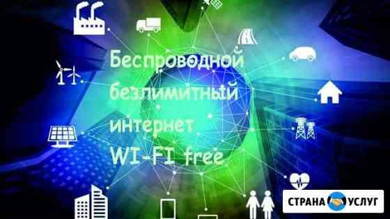 Безлимитный Интернет 3G 4G LTE Пятигорск