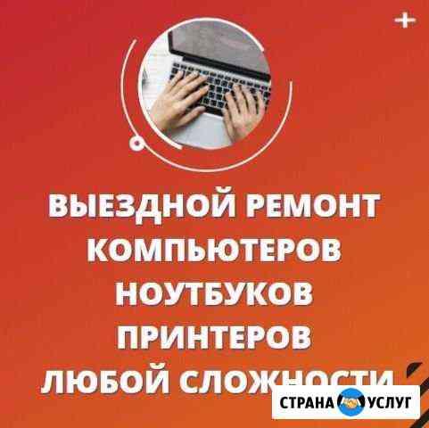 Выездной ремонт компьютеров, ноутбуков, принтеров Хабаровск