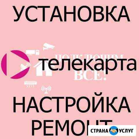 Телекарта - установка, настройка, ремонт Ярославль