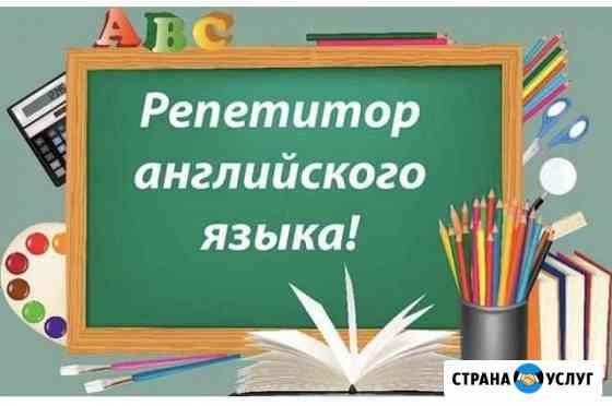Репетитор английского языка Козельск