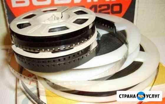 Оцифровка кинопленки 6.25 6.3 8мм, Super 8, 16 мм Пермь