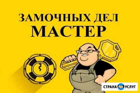 Вскрытие замков авто, квартир, гаражей, сейфов Кемерово