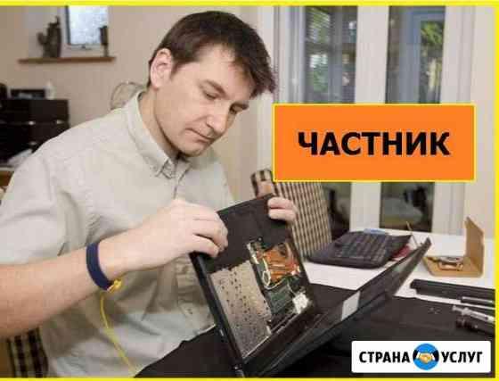 Ремонт Компьютеров Ноутбуков Брянск