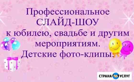 Фотоклипы, слайдшоу на заказ Томск
