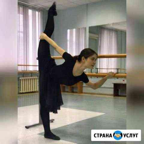 Тренировки(онлайн/офлайн) по хореографии, растяжке Волгоград