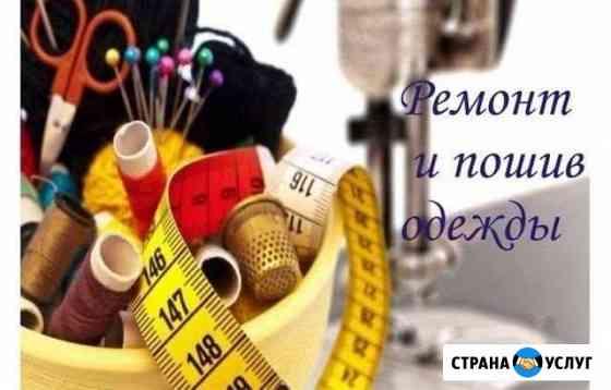 Пошив и ремонт Смоленск