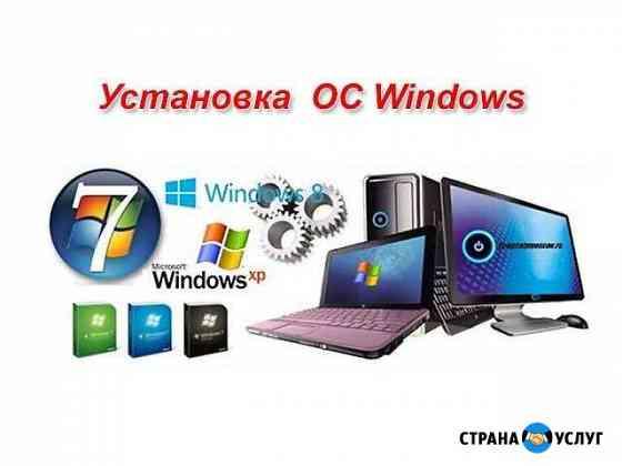 Установка программного обеспечение Петрозаводск