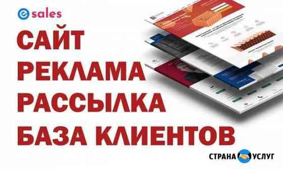 Сайт + Реклама + База клиентов + рассылка Владивосток