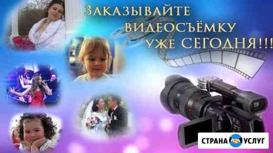 Видеосъёмка на ваше торжество Прокопьевск