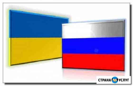 Переводы с украинского языка на русский язык Кострома