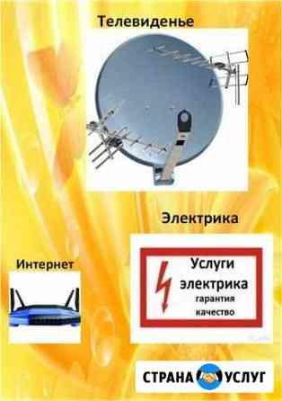 Электрика интернет строительные работы Курчатов