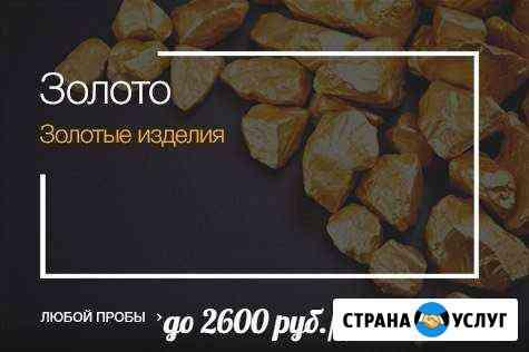Скупка золота и серебра Ижевск