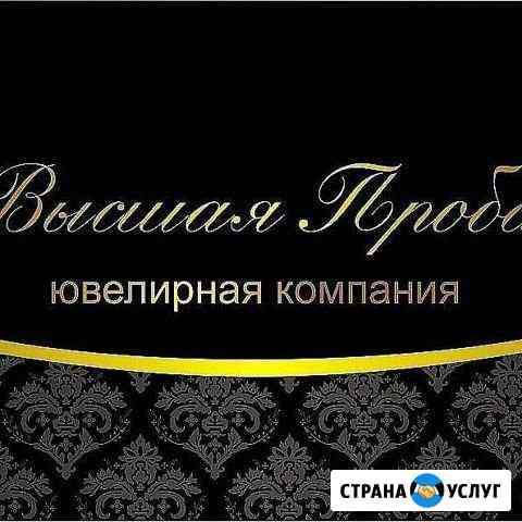 Ювелирная мастерская в Ижевске Ижевск