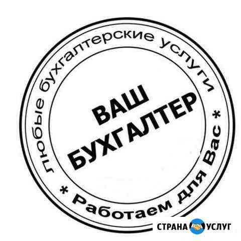 Бухгалтерские услуги Барнаул