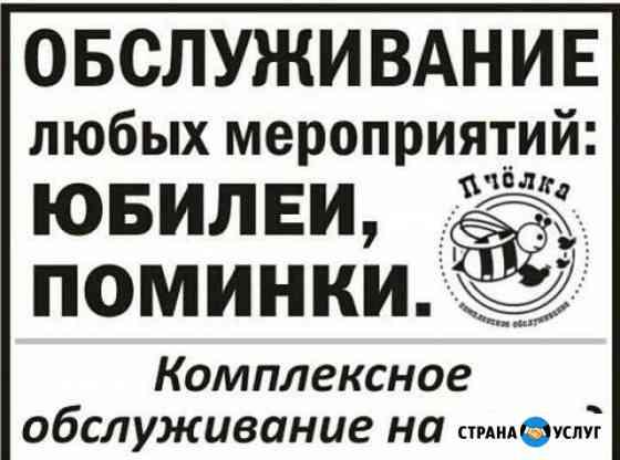 Обслуживание любых мероприятий Владикавказ