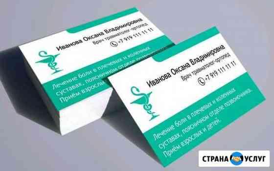 Дизайн визиток на заказ Челябинск