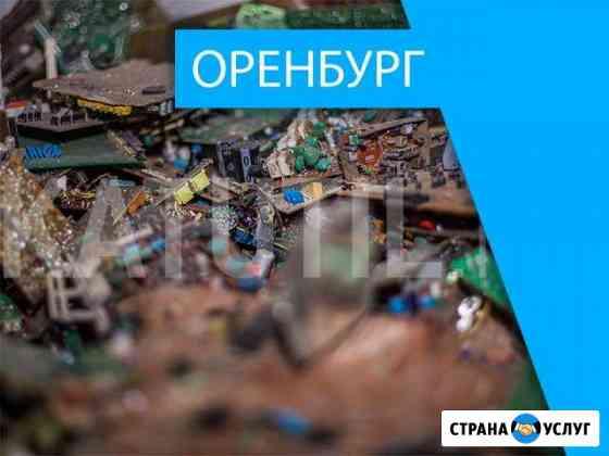Скупка электронного лома в Оренбурге Оренбург