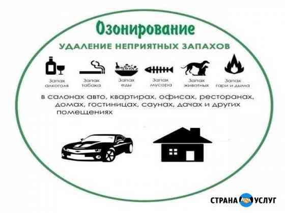 Дезинфекция озоном Петрозаводск