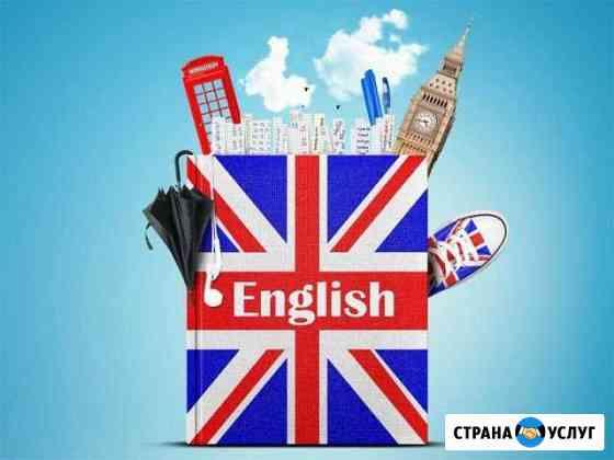Английский язык Хабаровск