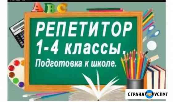 Репетитор начальных классов (Репное) Воронеж