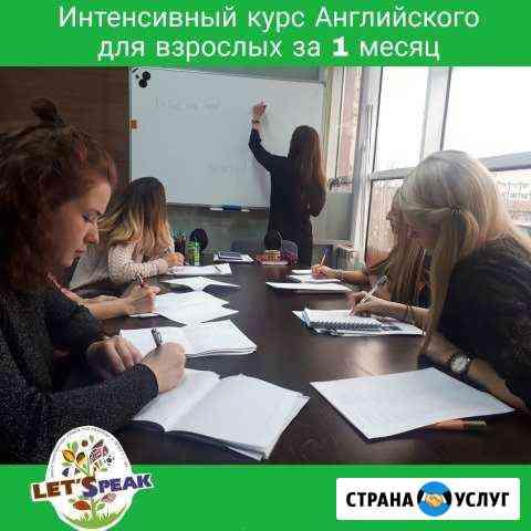 Английский язык для взрослых Петропавловск-Камчатский