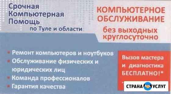 Ремонт компьютеров Тула