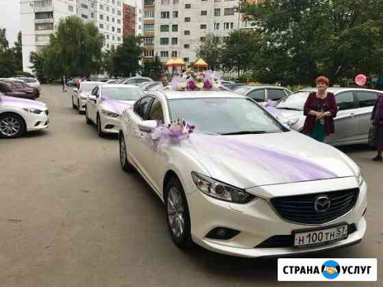 Аренда автомобиля Мазда для свадеб и торжеств Орёл
