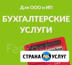 Бухгалтерские услуги Донское