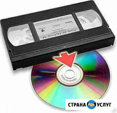 Оцифровка видеокассет VHS Чебоксары